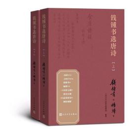 预订 钱钟书选唐诗+唐诗日课 笔记本