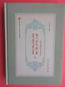 【拍有目录图片,下移可以看到】西域历代蒙古语地名研究 上册 (蒙古文) 卫拉特蒙古历史文化丛书