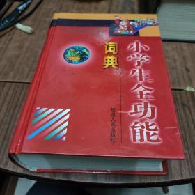 小学生全功能词典