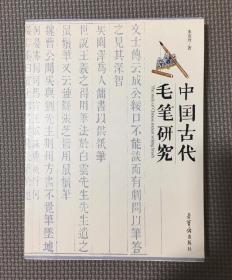 """《中国古代毛笔研究》,荣宝斋出版社,16开,292页,68元 结合书法史,考述了历史上典型的毛笔形制及种类;参考现代制笔技术,重点以散卓法为例,结合文献对毛笔的制作工序作了详细的描述;辨析了宣笔、湖笔等重要派别的成因与特征;考补了大量笔工的相关史实;最后探究了毛笔对于书法风格形成的重要影响。中央美术学院邱振中教授评价此书""""具有良好的问题意识,建立了合理的理论框架,在材料、技艺、笔工"""