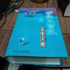 学生文言文实用词典