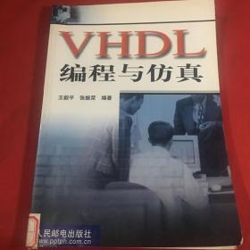 VHDL编程与仿真