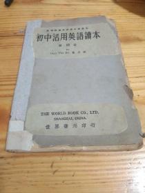 民国旧书 初中活用英语读本(第四册)