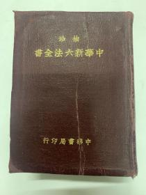 《袖珍六法全书》