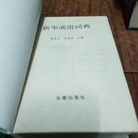 新华成语词典(无书衣)