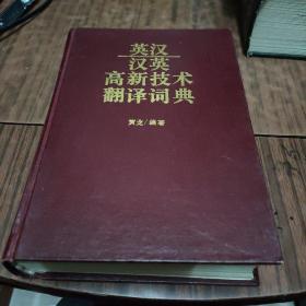英汉汉英高新技术翻译辞典
