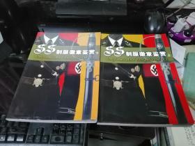 SS制服徽章鉴赏 (上下)