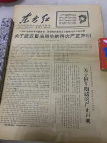 文革报纸东方红