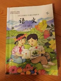 小学语文 第八册