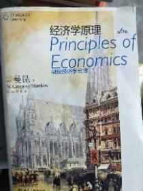 ~正版!经济学原理:微观经济学分册(第6版)9787301208281