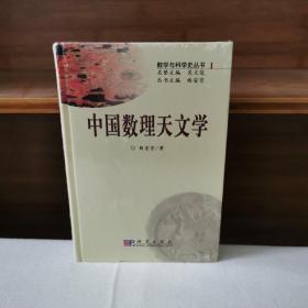 中国数理天文学:数学与科学史丛书
