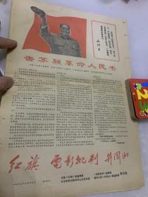 文革报纸红旗电影批判井冈山联合版