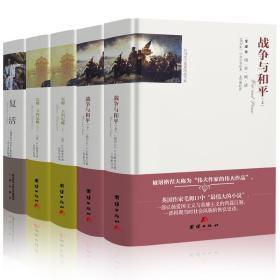 精装足本完整版战争与和平 安娜卡列尼娜 复活 列夫托尔斯泰小说全集 世界文学名著 原版原著中文版 世界十大经典文学名著畅销书籍