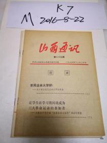 山西期刊   山西通讯  1975年第29期