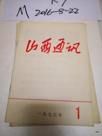山西期刊   山西通讯  1973年第1期