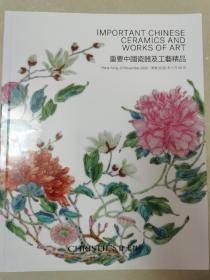 香港佳士得2020年11月30日拍卖会  重要中国瓷器及工艺精品