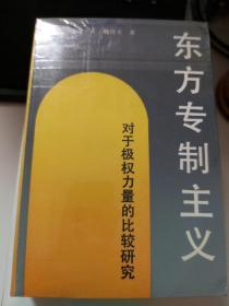 东方专制主义:对于极权力量的比较研究
