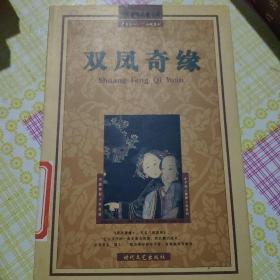 才子佳人(三)    双凤奇缘
