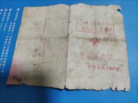 1974年广州市郊区竹料公社中和大队队合作医疗证~~毛语录