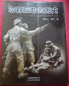 勿容忘却的历史:龙陵县城市景观雕塑创作纪实