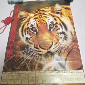 庆祝天津日报自办发行十周年1988—1998年历画