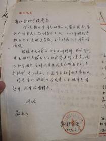 南神童刘盛亚及若干人的文革平反资料