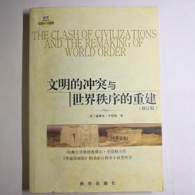 文明的冲突与世界秩序的重建:修订版【 正版品新 实拍如图  】