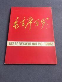 文革时期毛主席万岁画片六张带原盒实物如图,时代特色鲜明,尺寸见图片,品相不错。