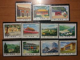 普14《革命圣地》邮票,全套11枚