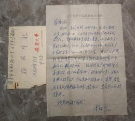 保真信札:马清福(著名满族学专家、沈阳师范大学中文系教授)毛笔信札一通一页 附封