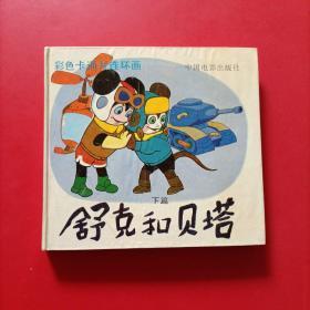 彩色卡通片连环画:舒克和贝塔( 下)