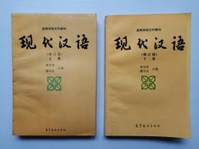 现代汉语:增订版.上下册两本合售