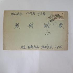 62年北京首都机场航测大队六中队实寄封