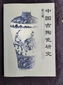 中国古陶瓷研究 .第六辑