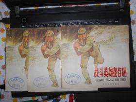 战斗英雄董存瑞 3册合售