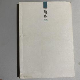读库0600 读库00系列 有藏书票 张立宪 书角残了