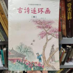 中国图画书典藏书系:古诗连环画(4)