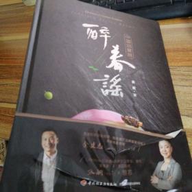 中国创意菜.醉春谣