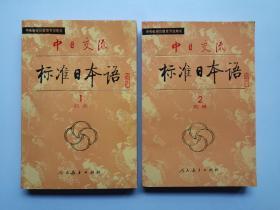 中日交流标准日本语·初级.1.2两本合售