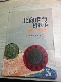 北海币与机制币研究文集