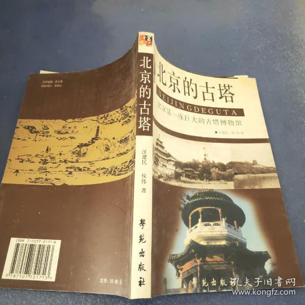 北京的古塔