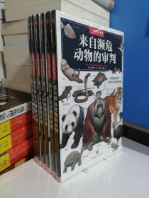 科学幻想系列 来自濒危动物的审判(新书塑封)