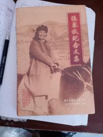 张琴秋纪念文集