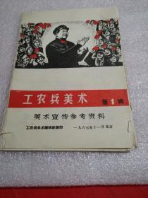 工农兵美术美术宣传参考资料(有林彪照)10张