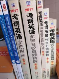 2017年考博英语七本合售