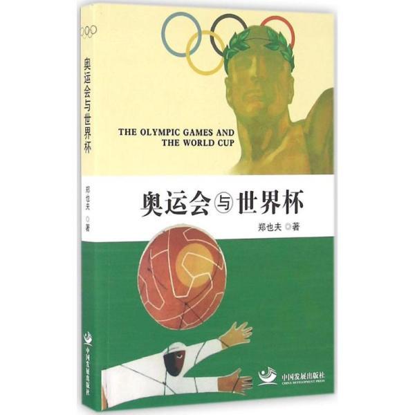 奥运会与世界杯