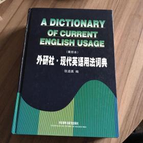 现代英语用法词典 (重排本)