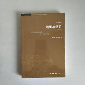 学术前沿  规训与惩罚(修订译本)   正版未开封