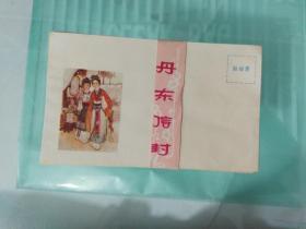 80年代红楼梦空白美术封一组8枚