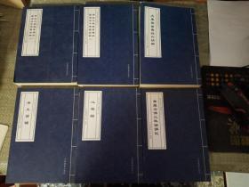 黄念祖居士选集(全六册)